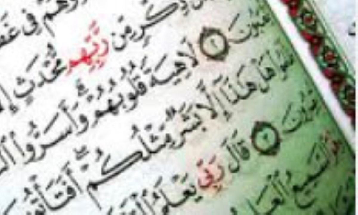 """تفسیر """"إلا"""" به اسم در قرآن کریم"""