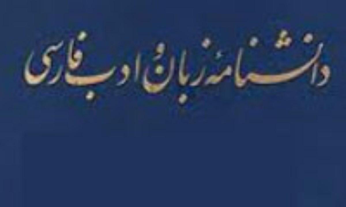 دانشنامه ادب فارسی