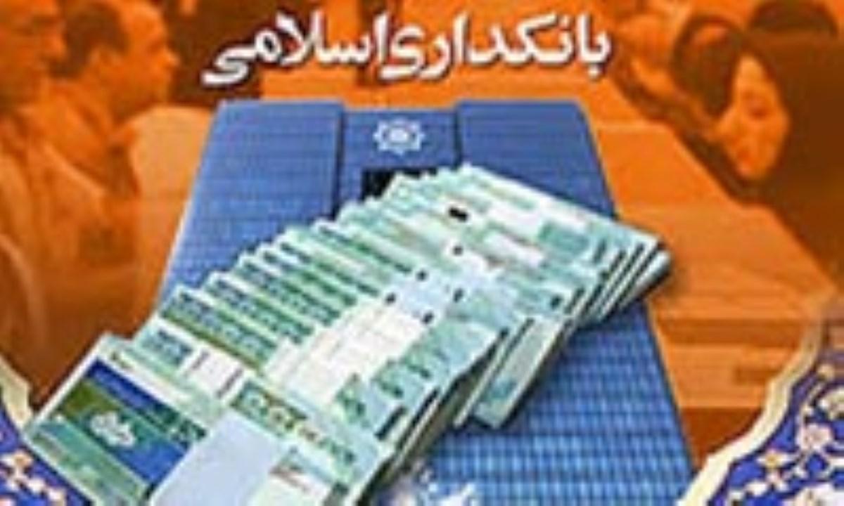 اصول بانکداری اسلامی