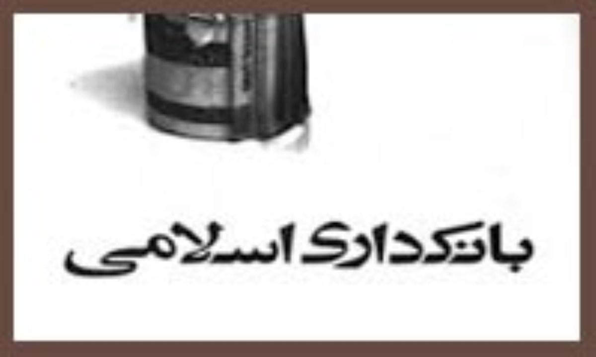 بانکداری اسلامی چیست؟