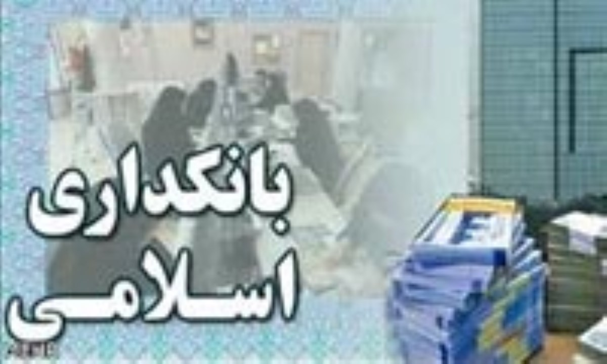 بررسی مشتریان و مشتاقان بانکداری اسلامی