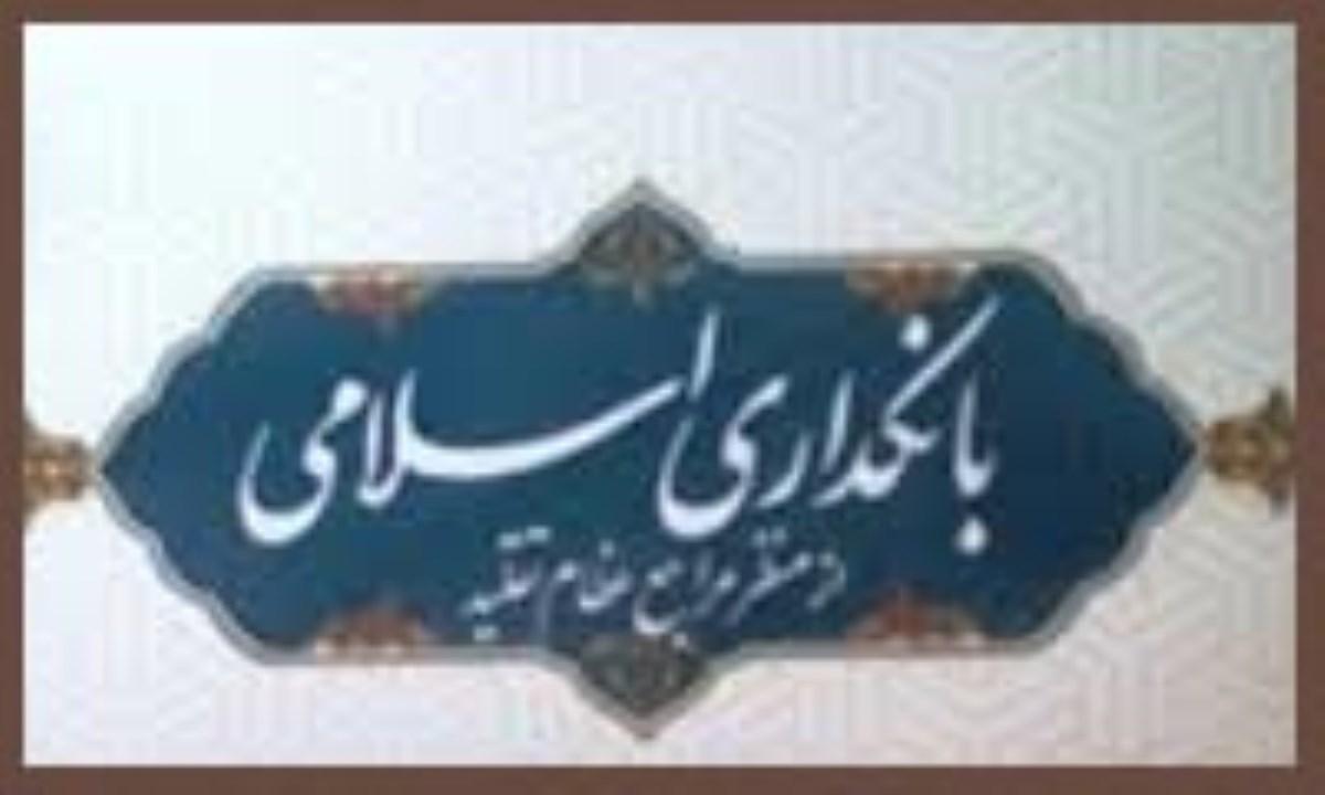 مدیریت نقدینگی در بانکداری اسلامی (1)