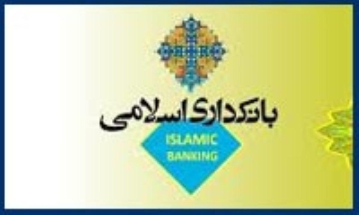 وضعیت بانکداری اسلامی در ایران