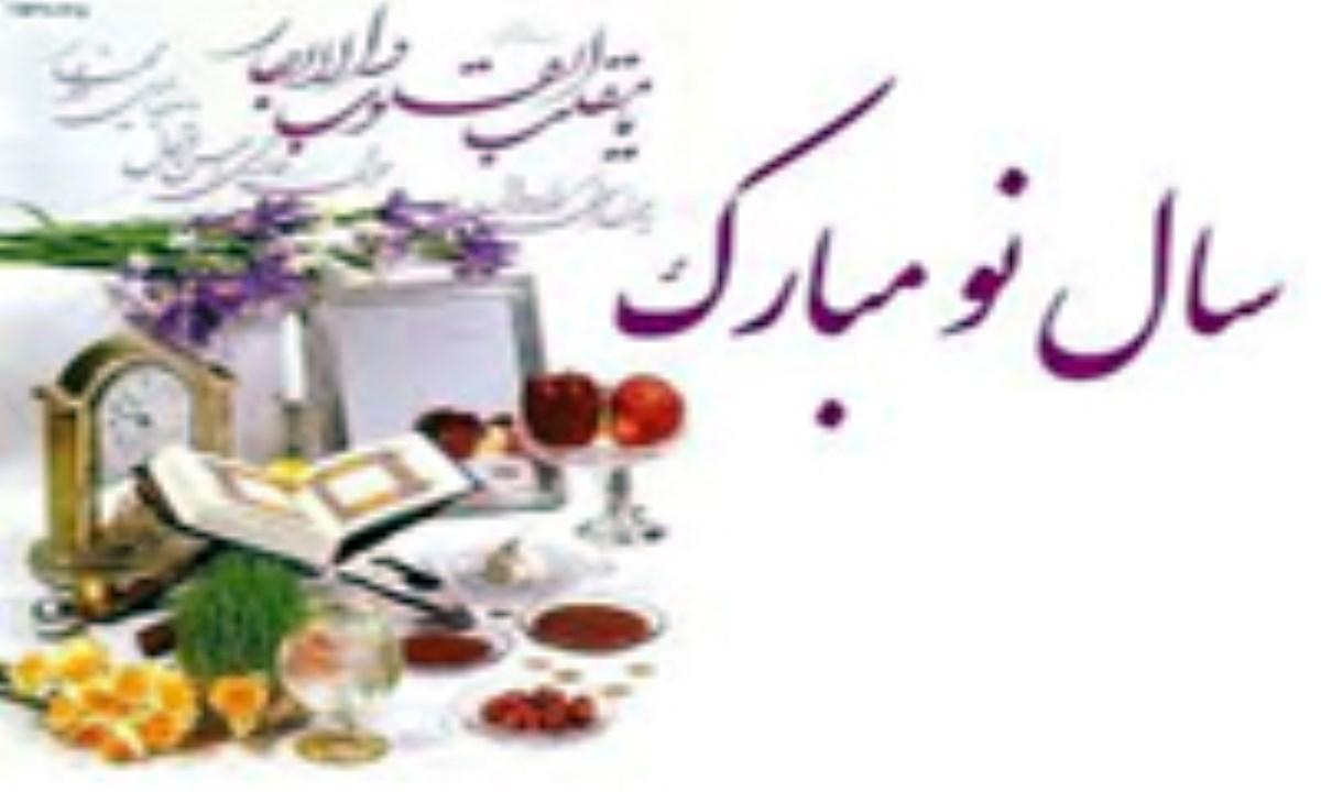 عیدانه و عشقانه