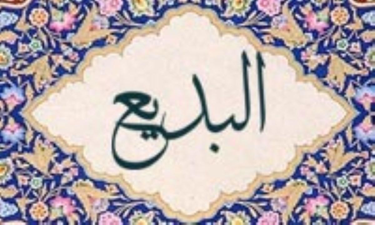 آشنایی با نام های خداوند : البدیع