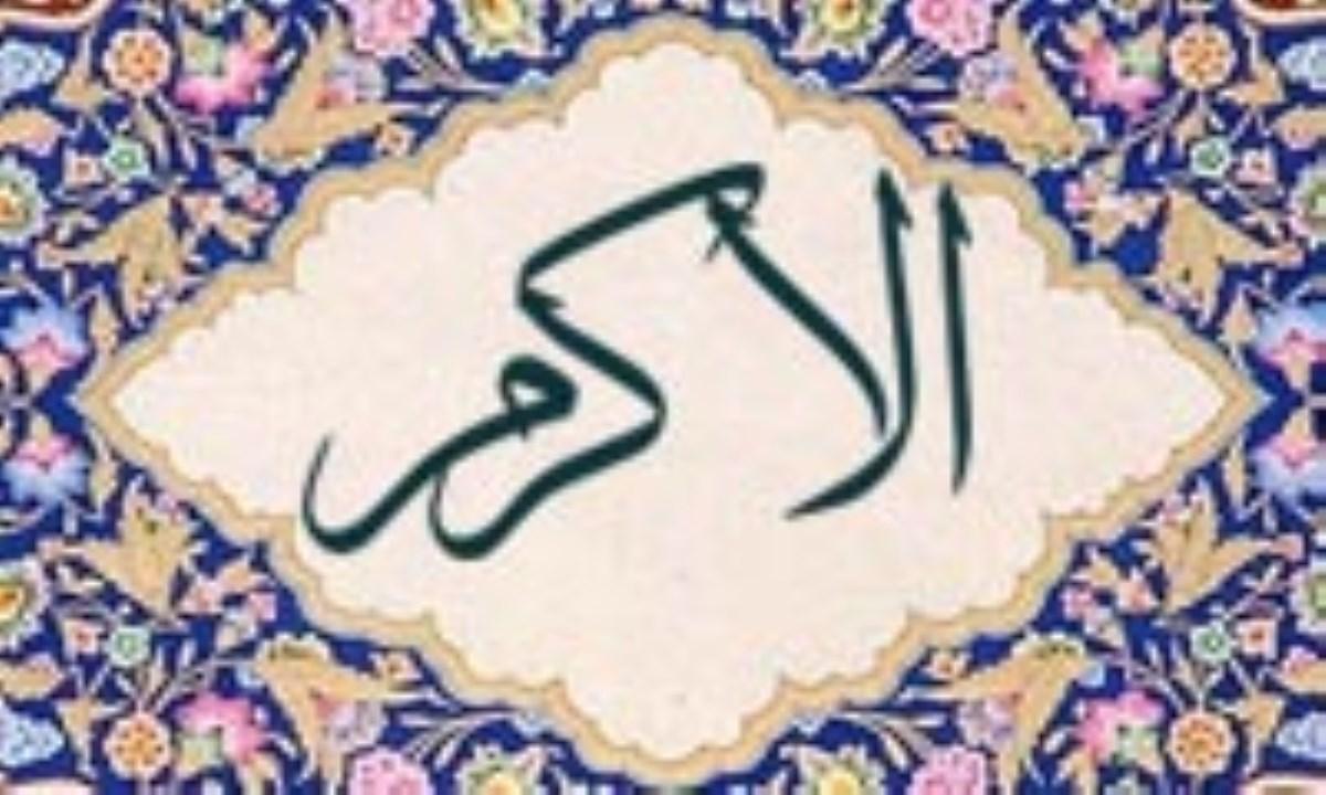 آشنایی با نام های خداوند : الاکرم