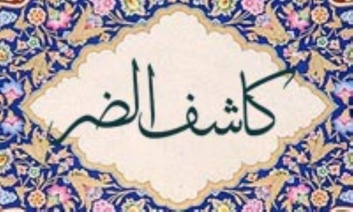 آشنایی با نام های خداوند: کاشف الضرّ