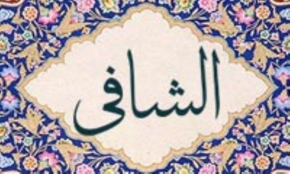 آشنایی با نام های خداوند: الشافی