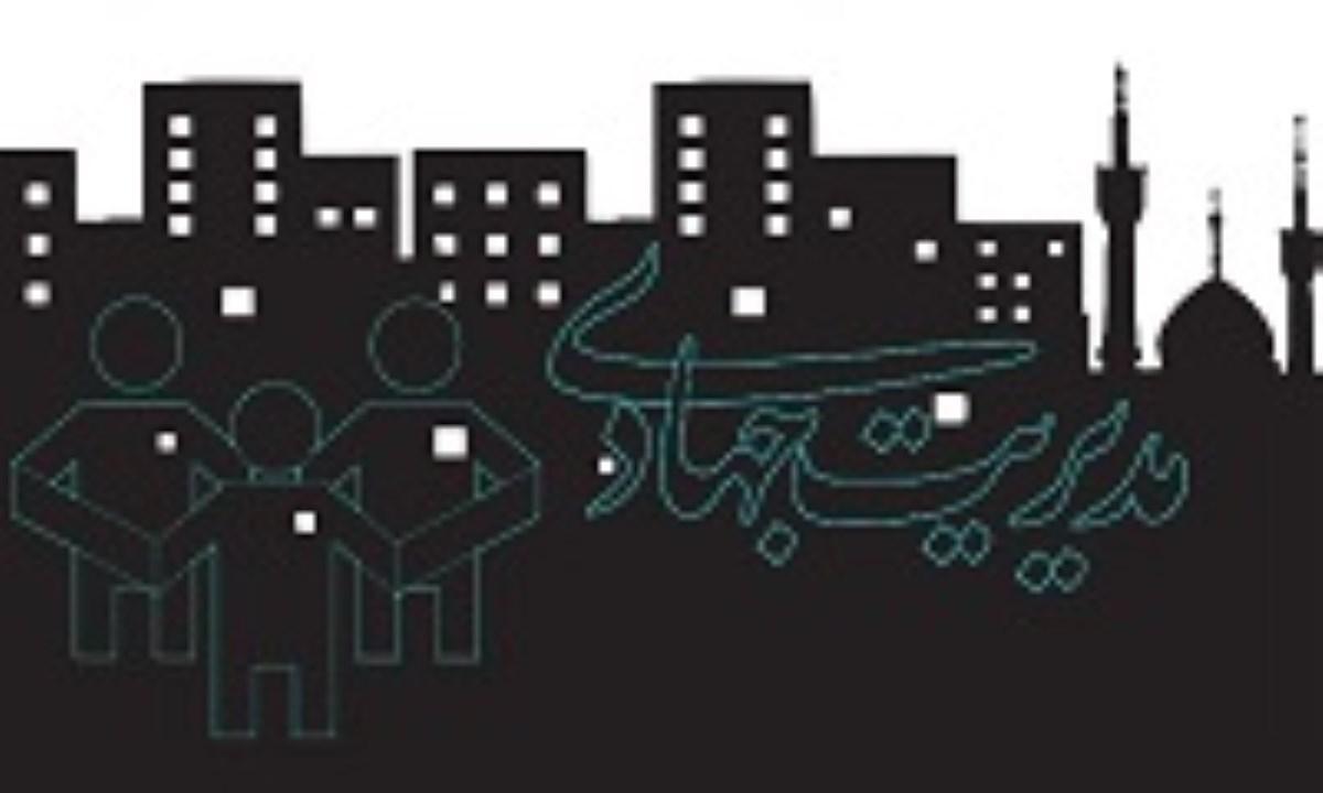 مدیریت جهادی؛ مدیریتی برخاسته از فرهنگ جهادی