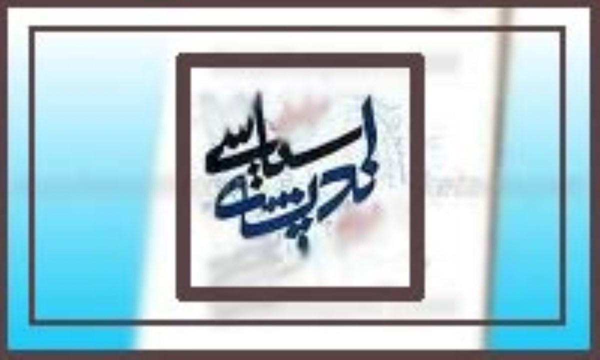 مقدمه بر تاريخ انديشه ي سياسي در ايران