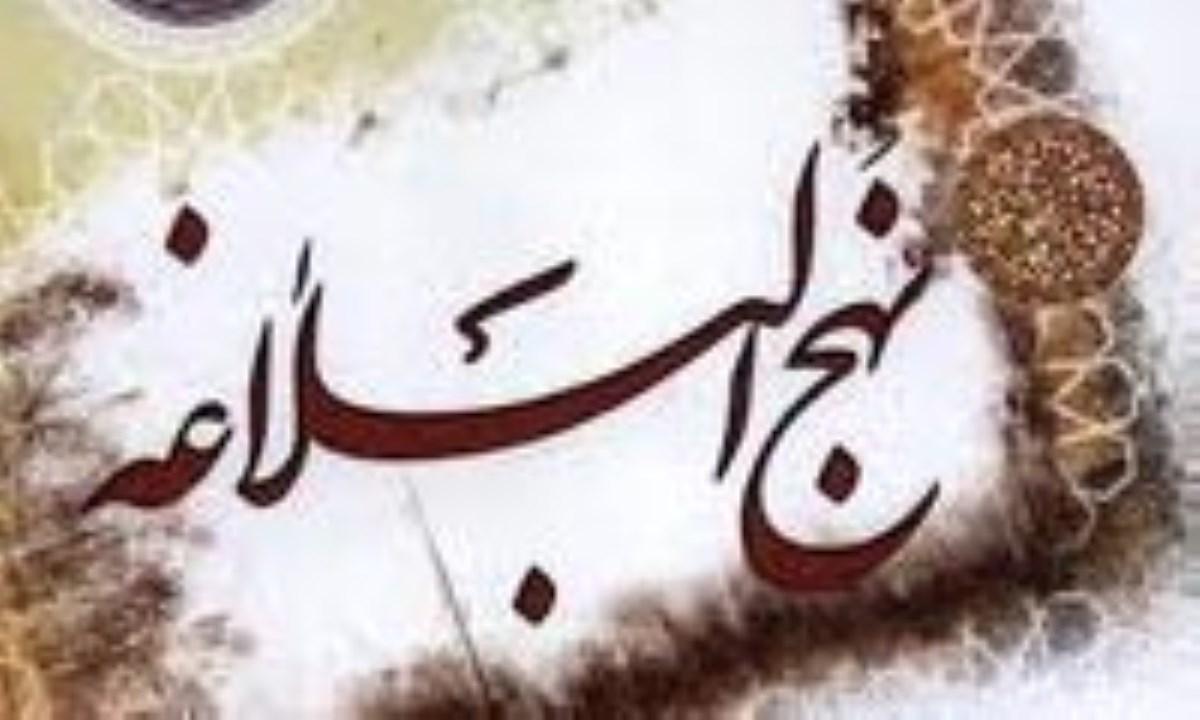 شادی و لذت در چشمه سار نهج البلاغه