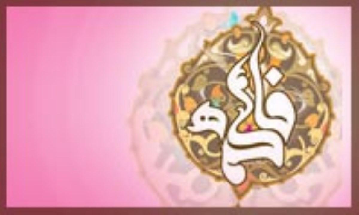 پیامکهای میلاد حضرت فاطمه علیها السلام (1)