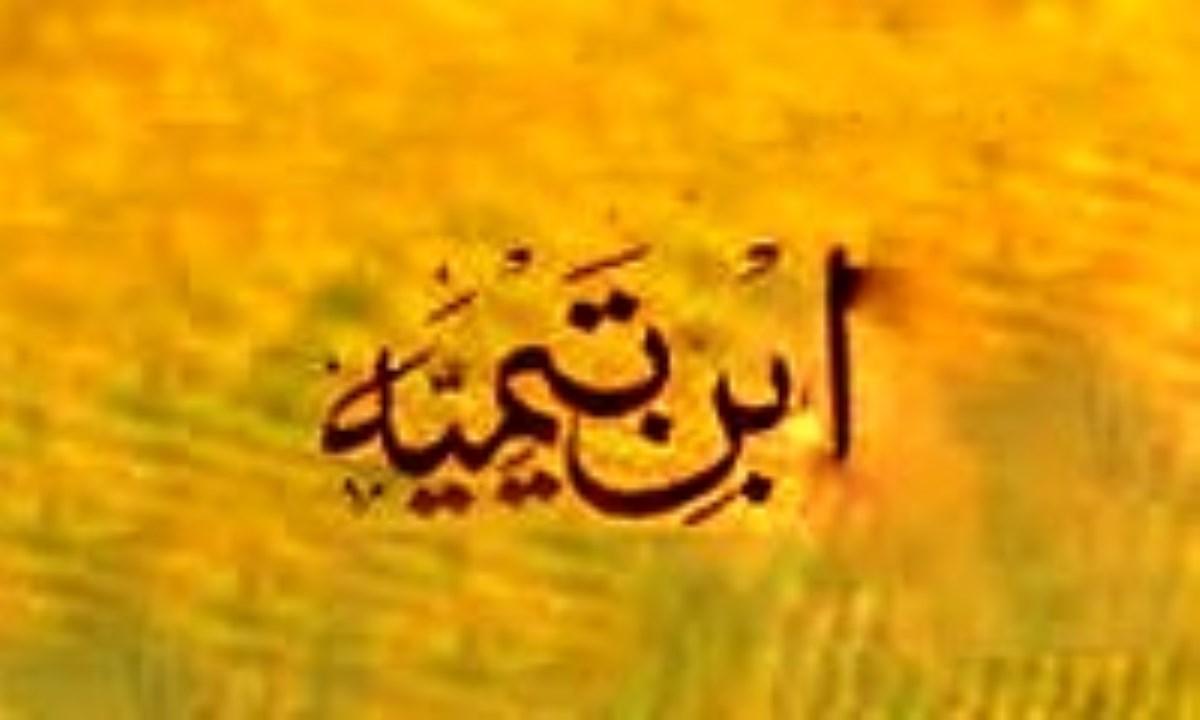 ابن تیمیّه و مقایسه بین حضرت علی و خلفای سه گانه (1)