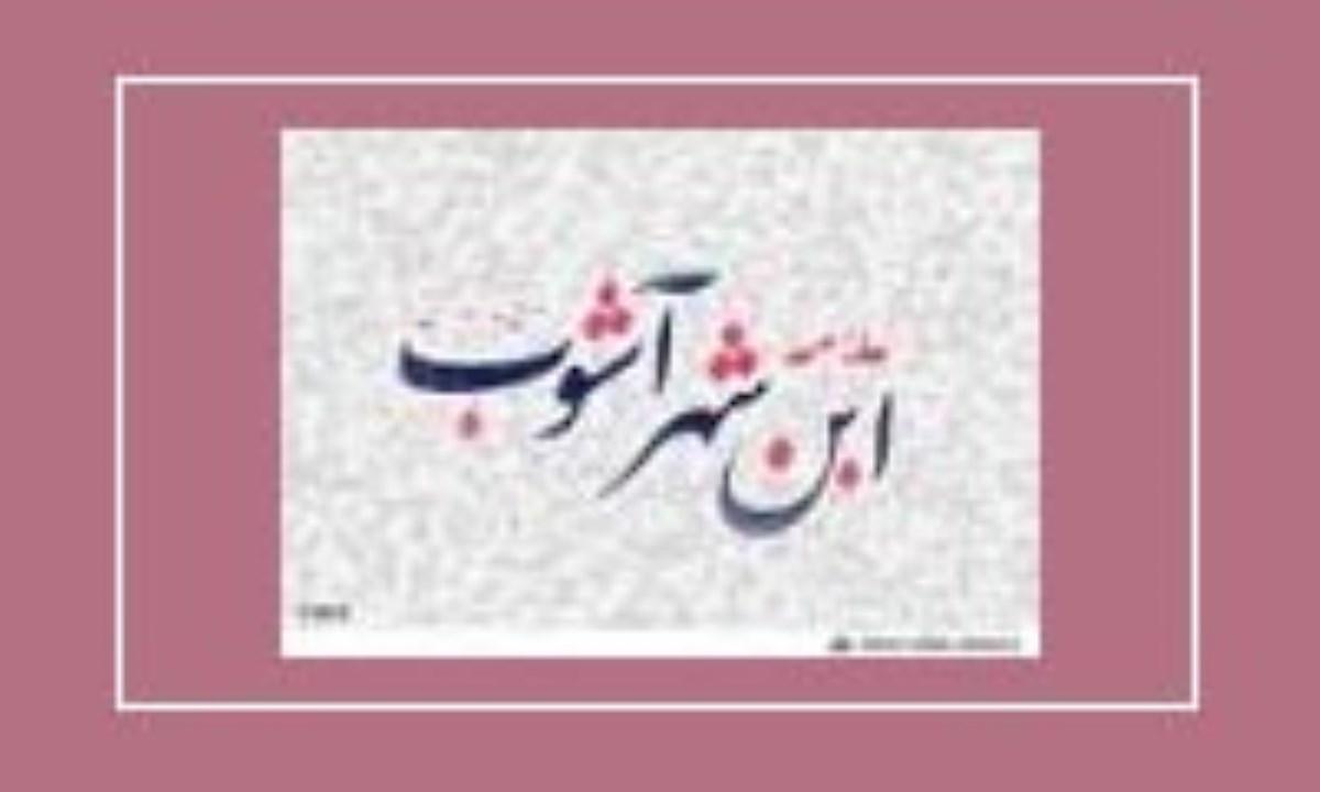 بررسی رابطهی ملامحمد بن شهرآشوب بابلی با ابن شهرآشوب ساروی
