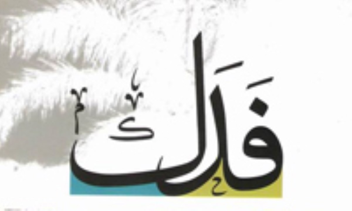 نگاه فاطمه زهرا علیها السلام به غاصبین فدك