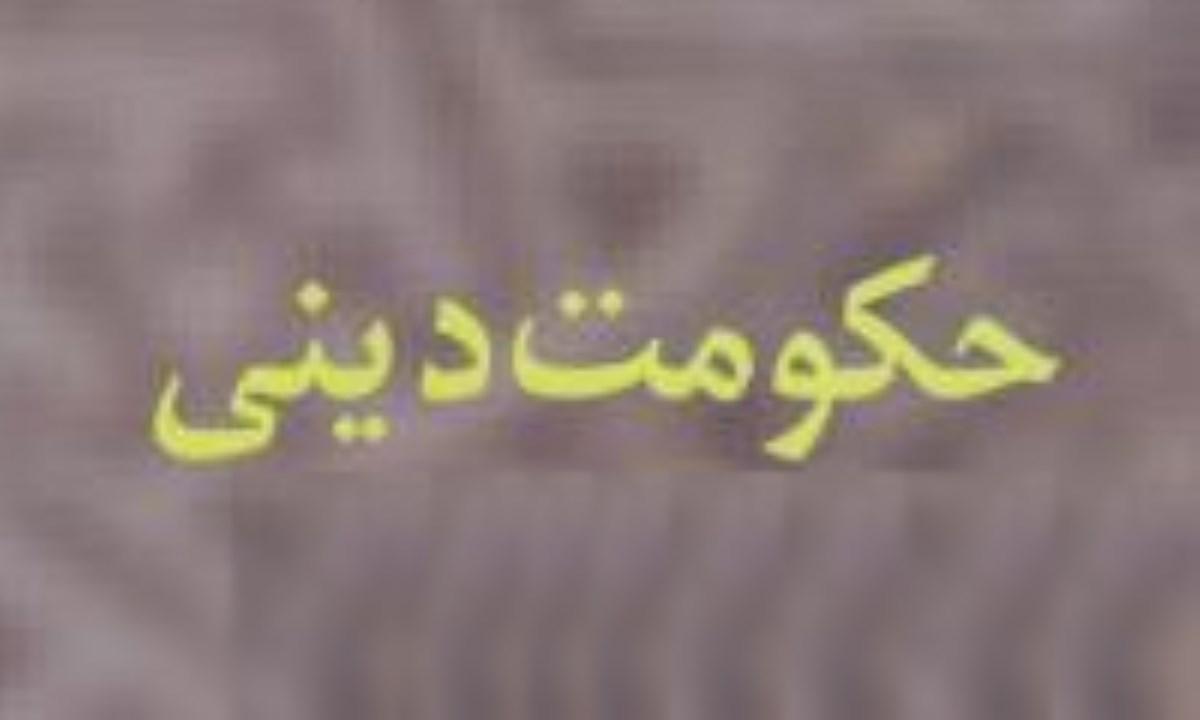 ضرورت تشکيل حکومت ديني (3)