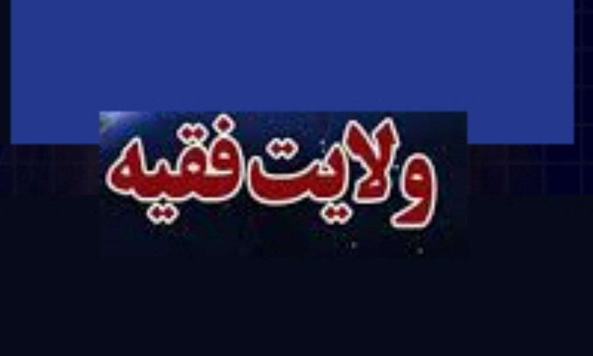 دفاع از برهان عقلي مرحوم نراقي بر ولايت فقيه