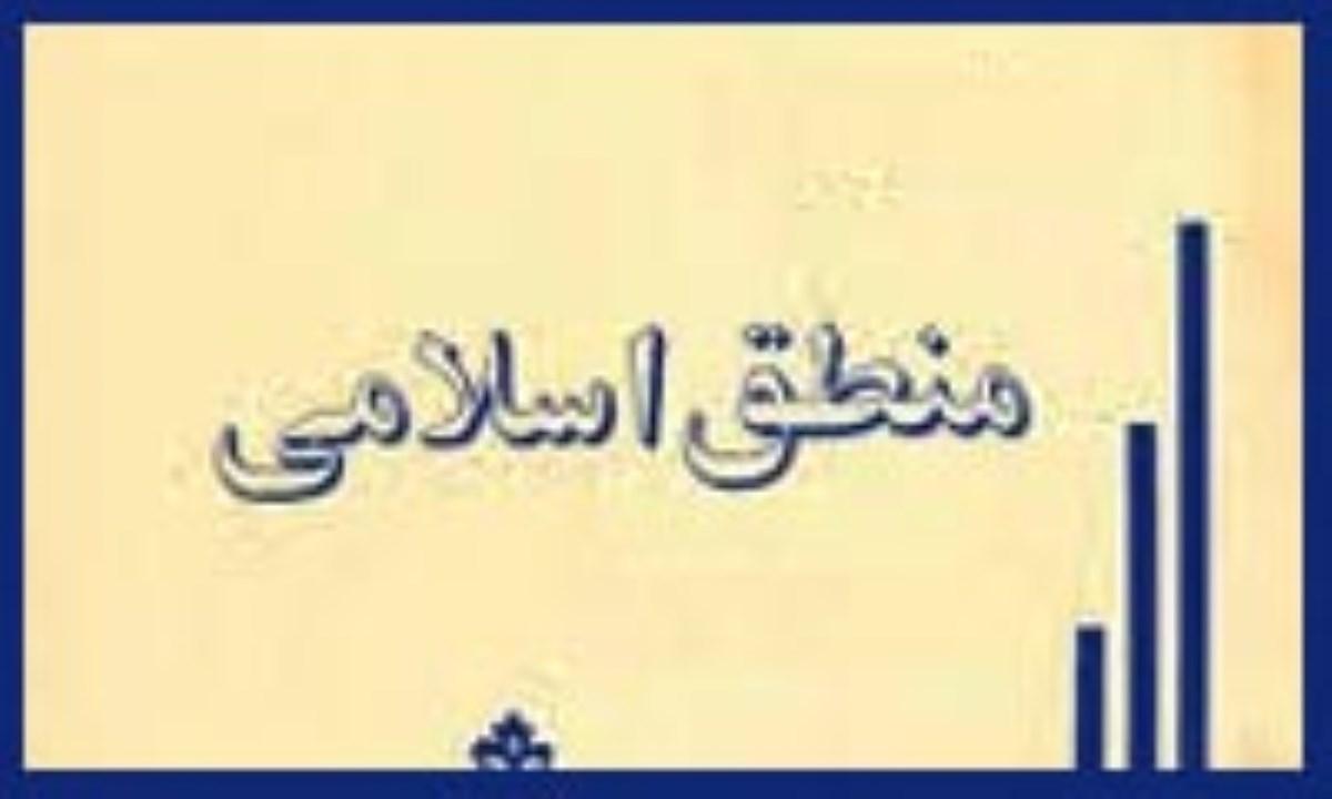 سير تاريخي نسبت هاي چهارگانه در منطق اسلامي