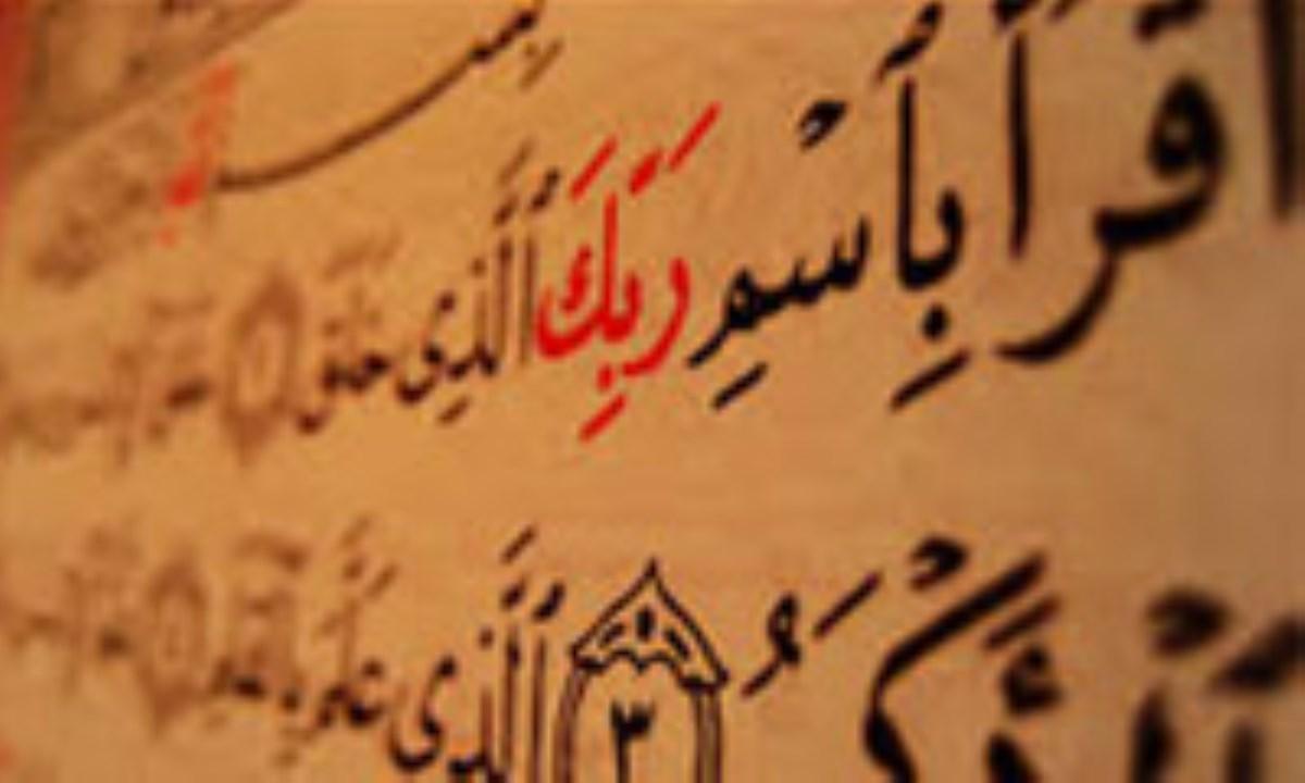 دلالت ساخت واژگان قرآن بر معنا