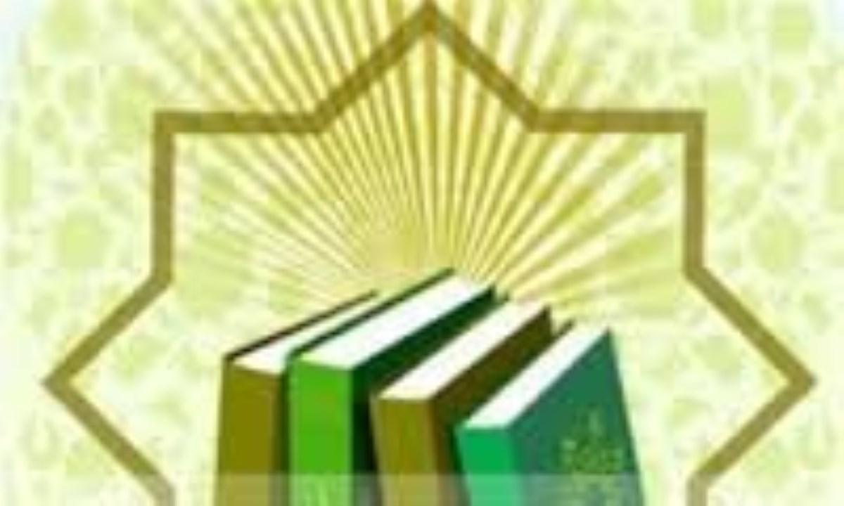 علم و دين