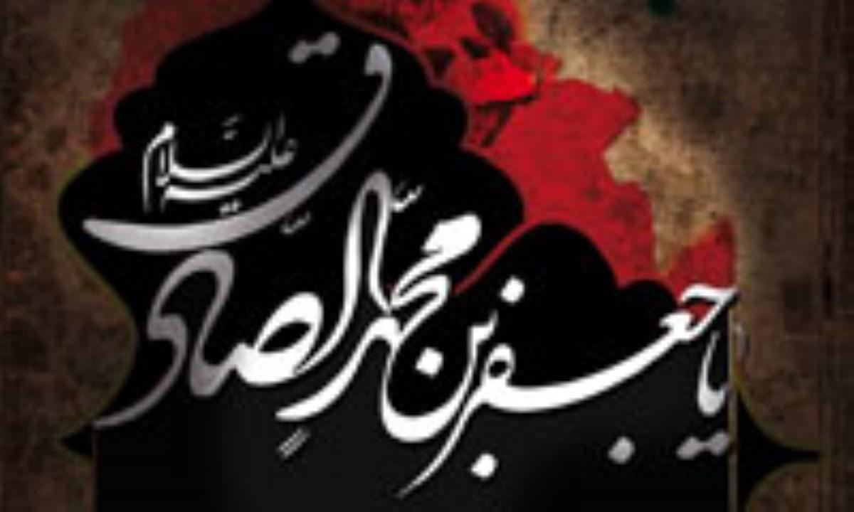 کارکرد معرفت وحياني امام صادق (ع) در حوزه ي علوم اسلامي
