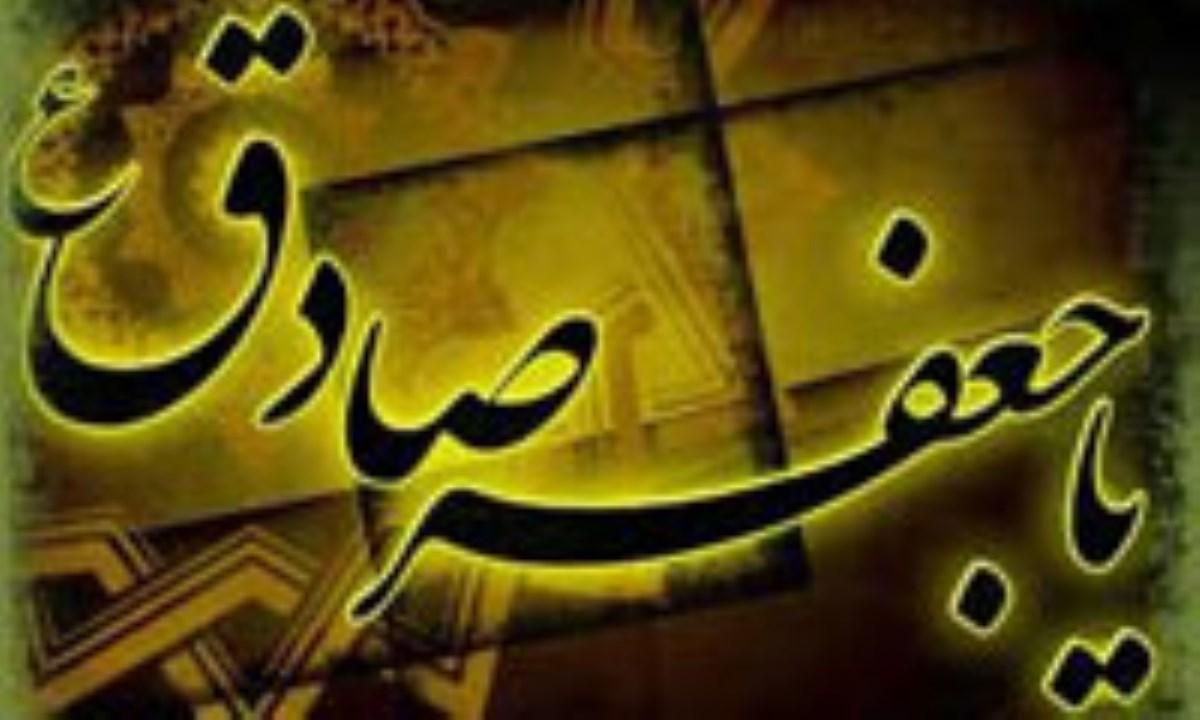 ارزيابي از آثار منتسب به امام صادق (ع) (2)