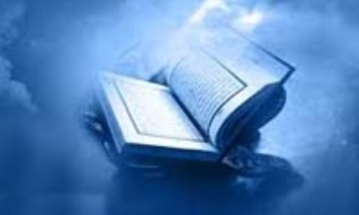 گستره ي جامعه ي آرماني قرآن