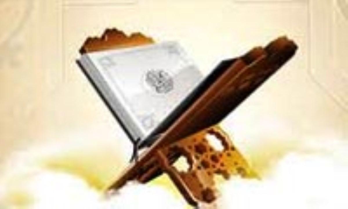 نهاد و نظام ارتباطات اجتماعي- سياسي در جامعه ي آرماني قرآن