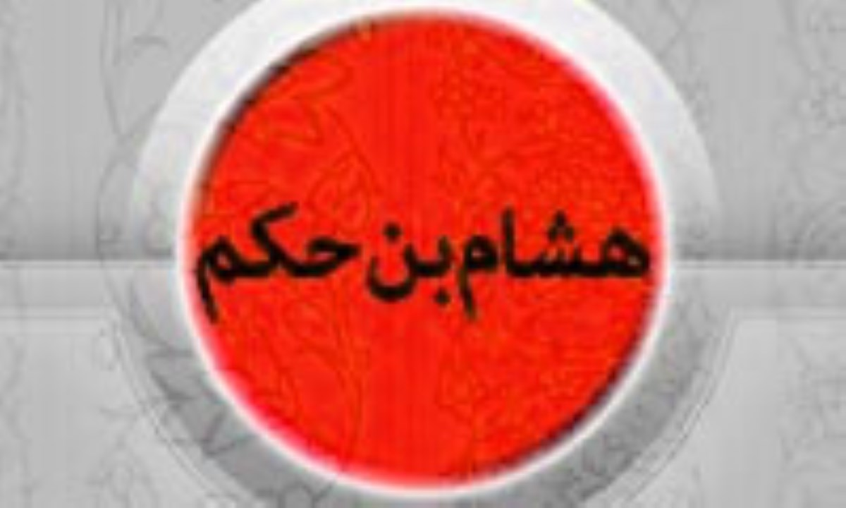 زندگانی و شخصیت هشام بن الحکم