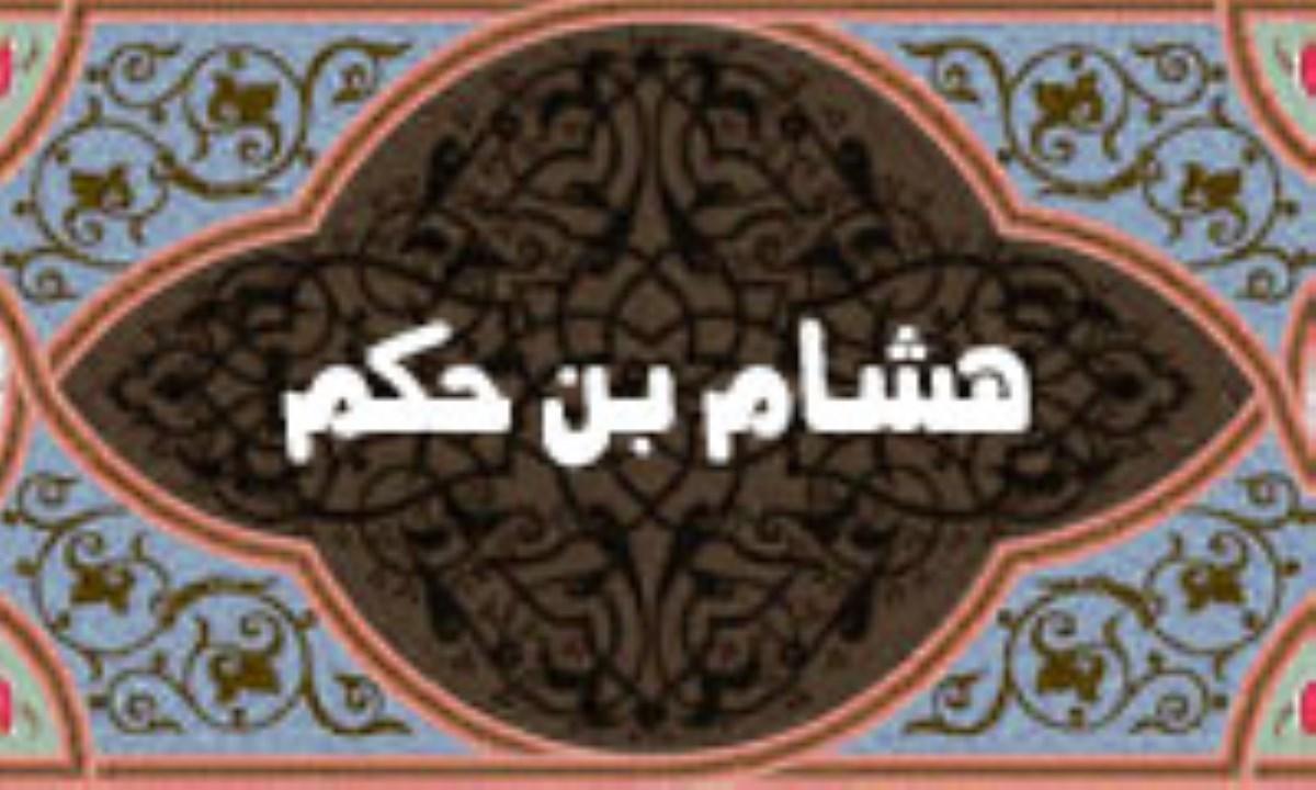 مناظرات هشام بن الحکم