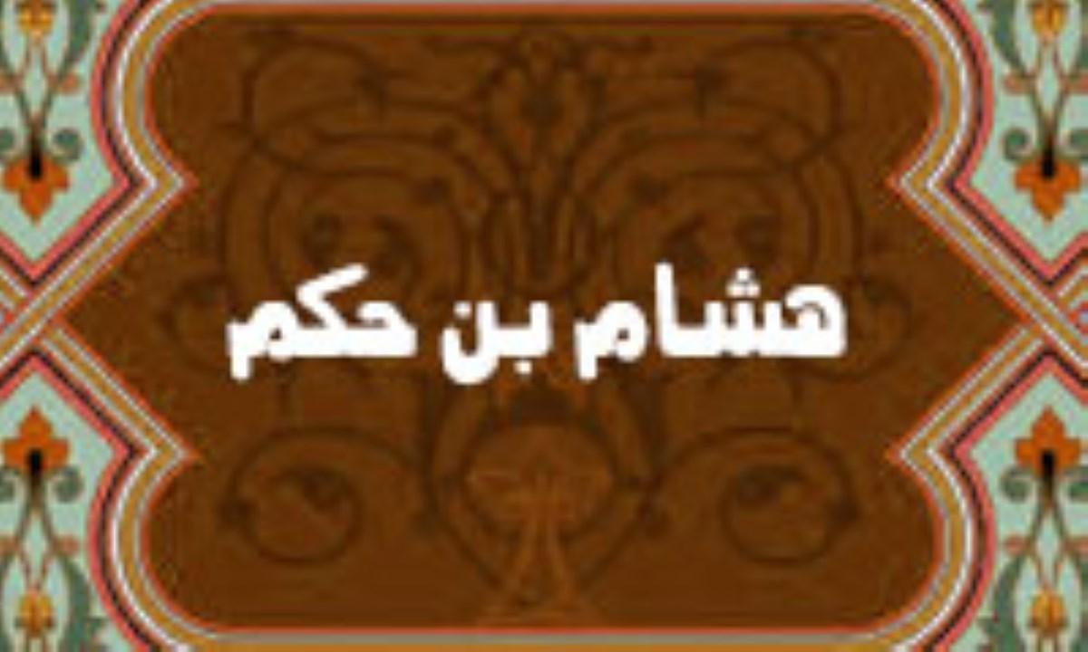 روایت های هشام بن حکم پیرامون آزادی