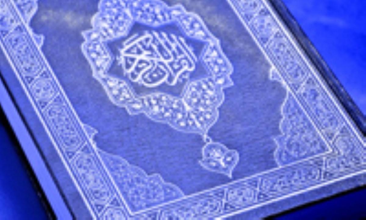 کتاب شناسي اعجاز قرآن
