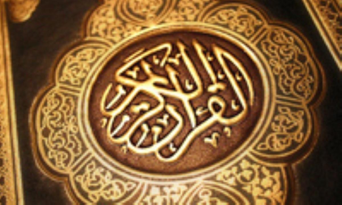 نظريه ي اعجاز قرآن در قرون نخست اسلامي