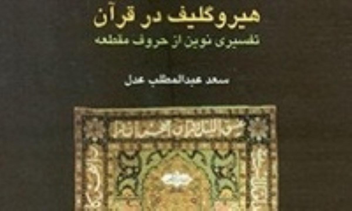تأملي در کتابِ هيروگليف در قرآن