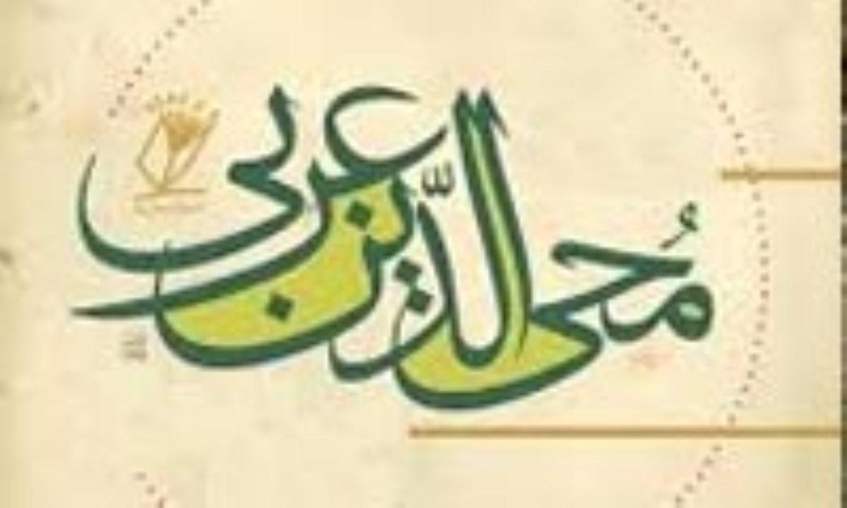 شرح و تعليم عرفان پس از محي الدين ابن عربي