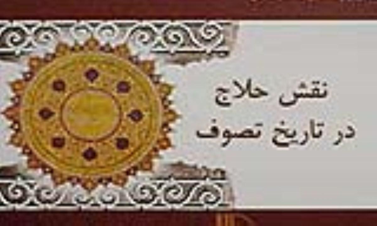 نقش حلاج در تاریخ تصوف