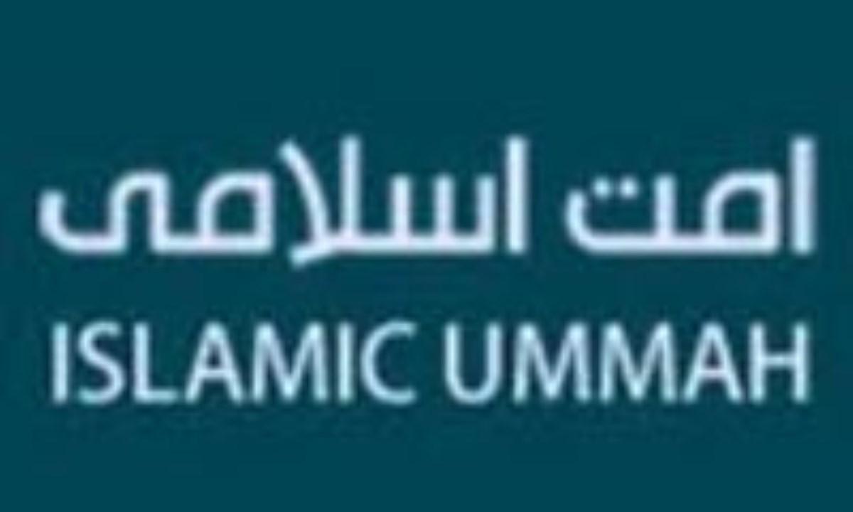 وحدت امّت اسلامي