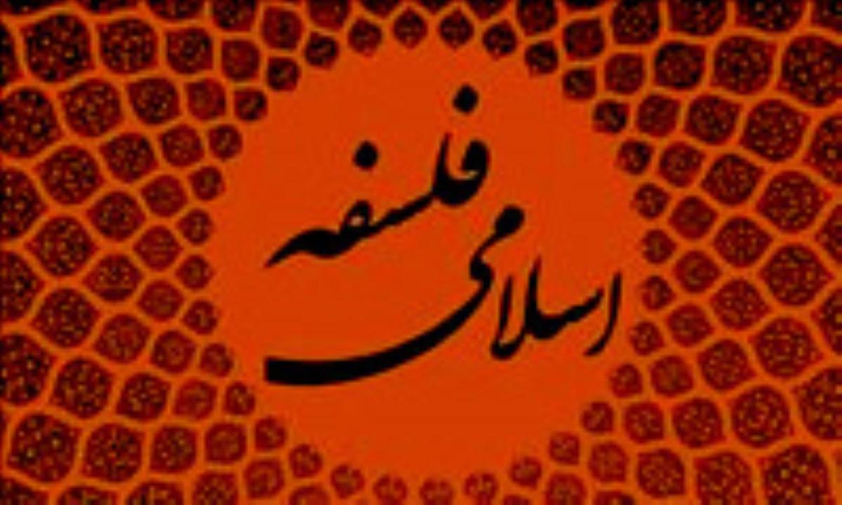 نقد و ارزيابي فلسفه اسلامي