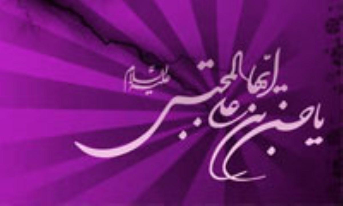 آيين مروت در کلام امام حسن مجتبي (ع)