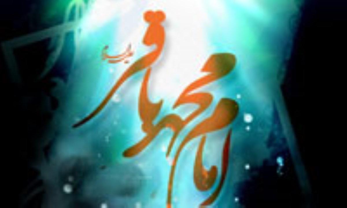 سیره قرآنی امام محمد باقر(ع)