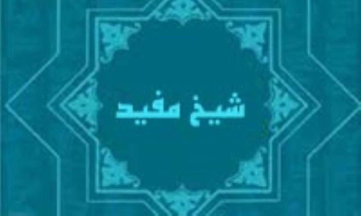 اوضاع جهان اسلام در عصر حيات شيخ مفيد