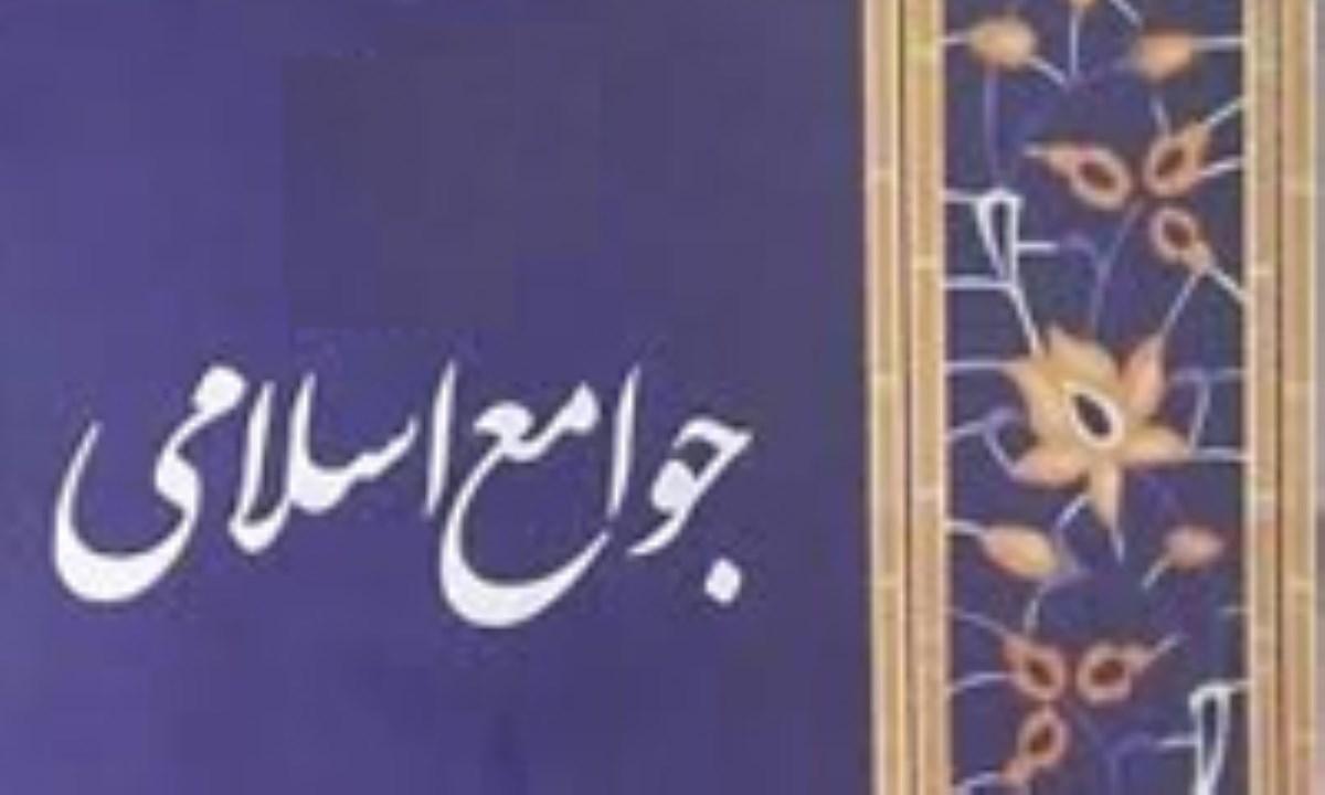 انواع جوامع اسلامی