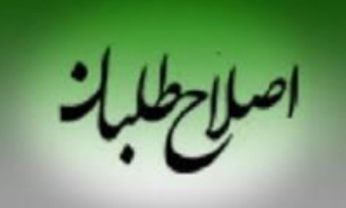 مدرنیسم و اصلاح طلبی اسلامی