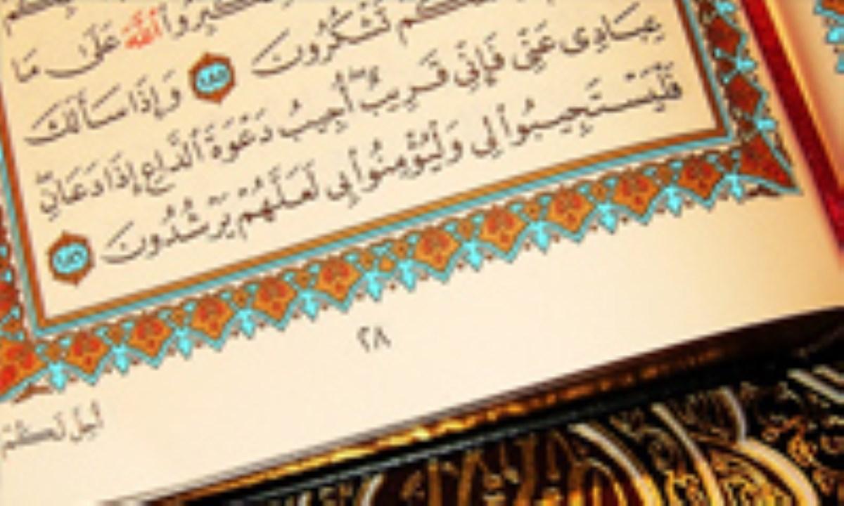 آشکارسازی قلمروهای اعجاز محتوایی و بافتاری آیات قرآن