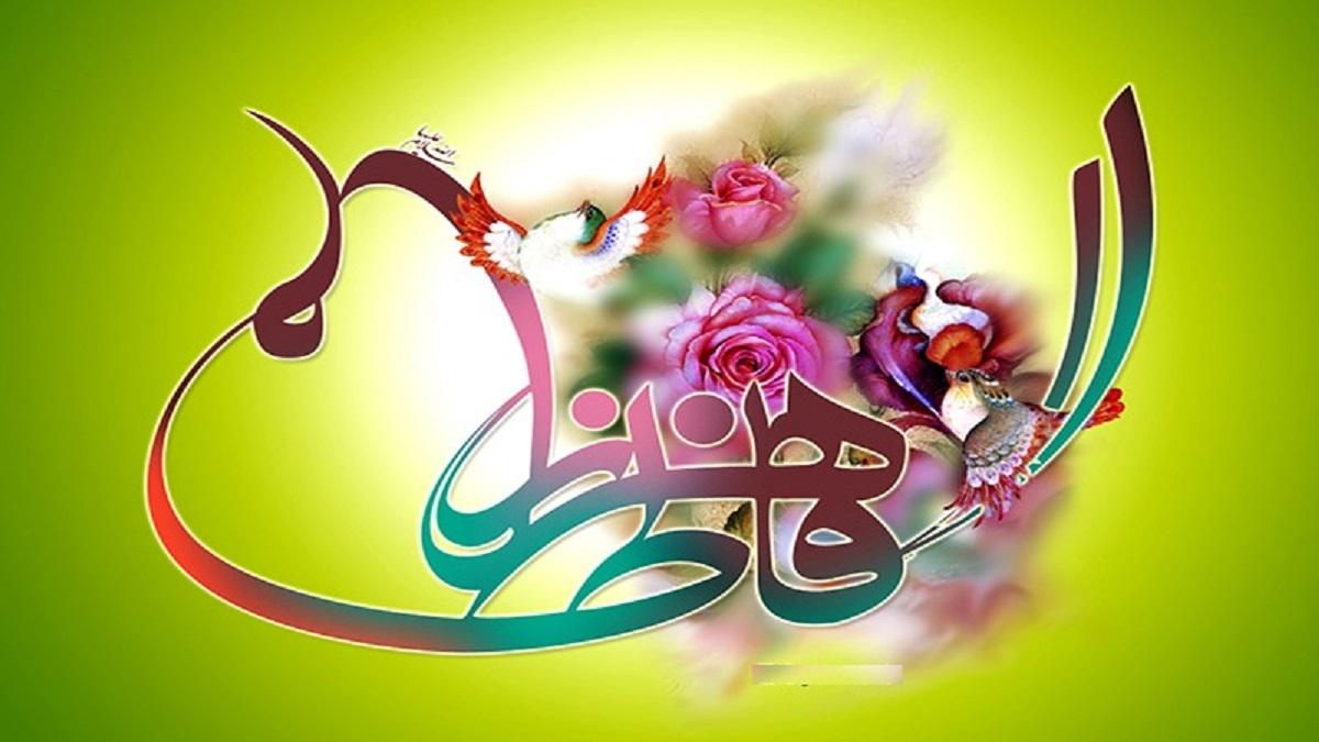 ازدواج حضرت زهرا سلام الله علیها