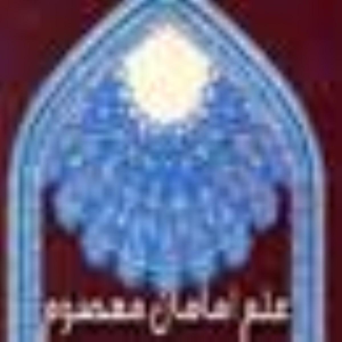 علم امامان معصوم (علیهم السلام)