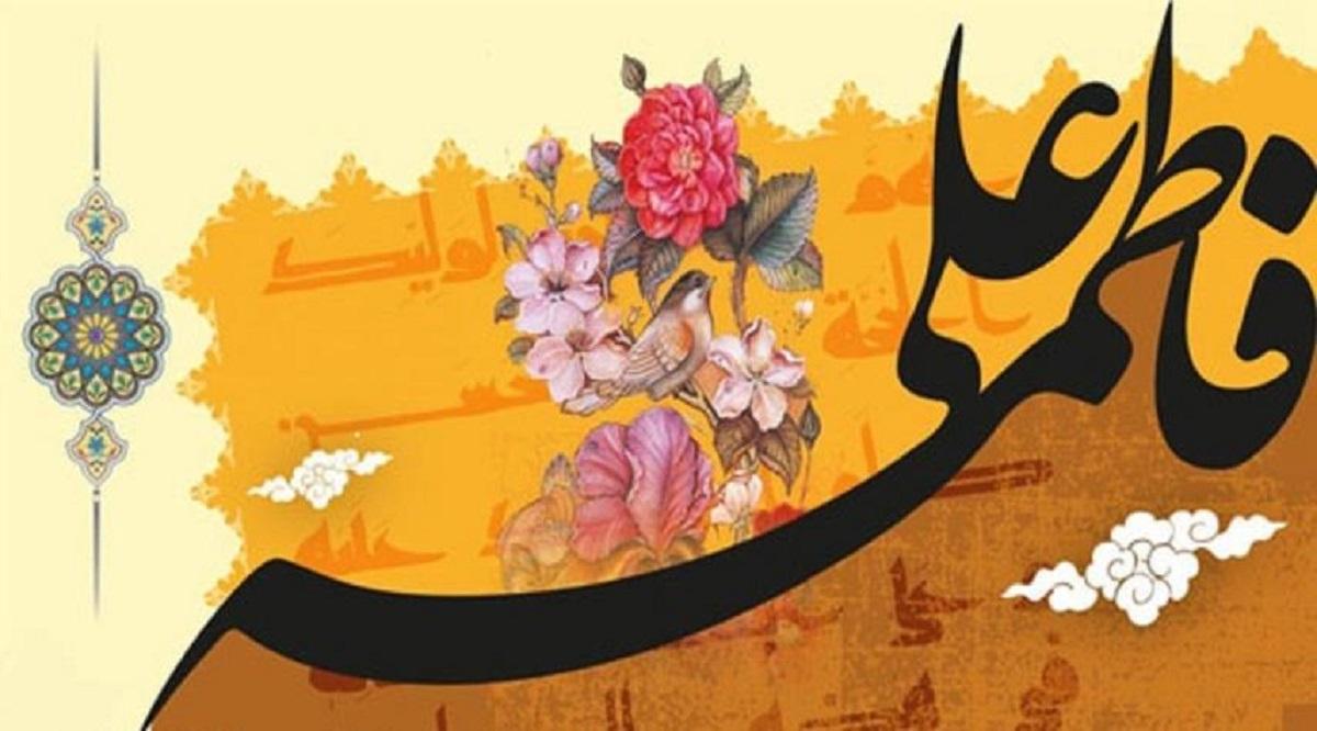 رفتار دوسویه حضرت علی و فاطمه علیهما السلام