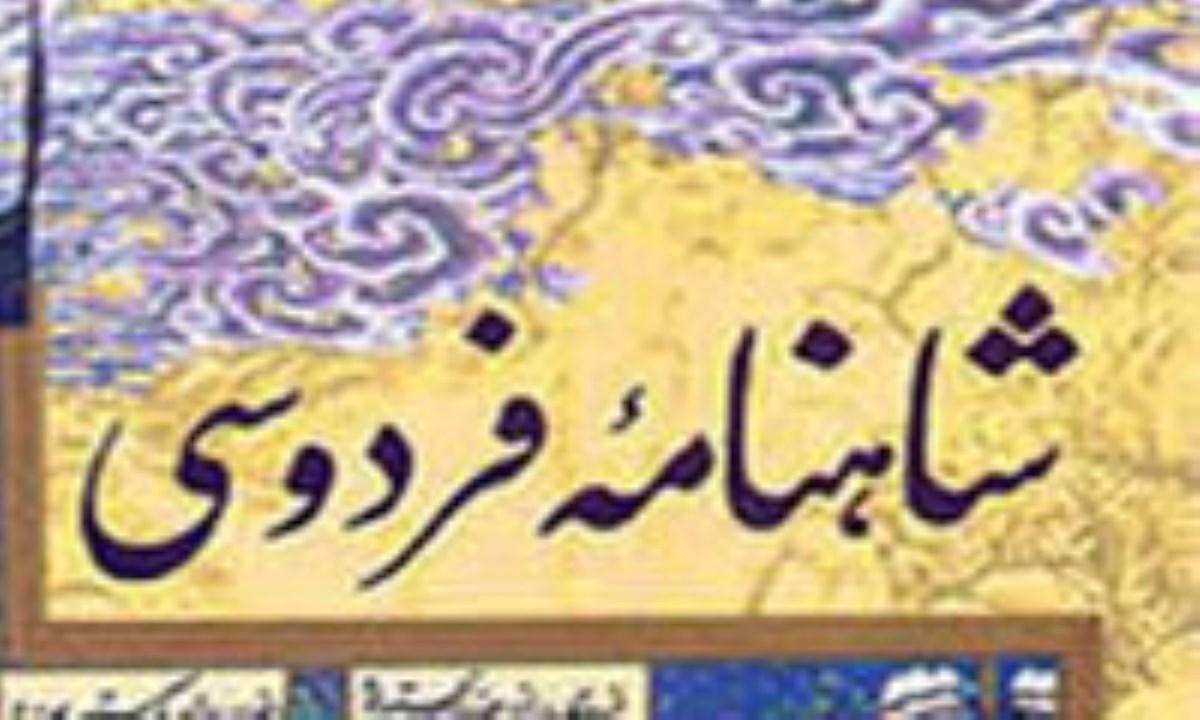 شاهنامه فردوسی و نقش آن در تقویت و باز تولید هویّت ملی
