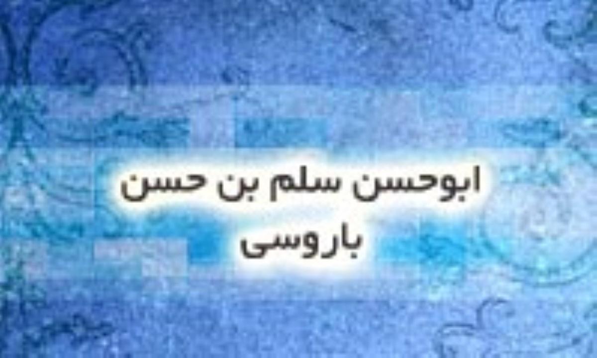 ابوالحسن سُلم بن حسن باروسی