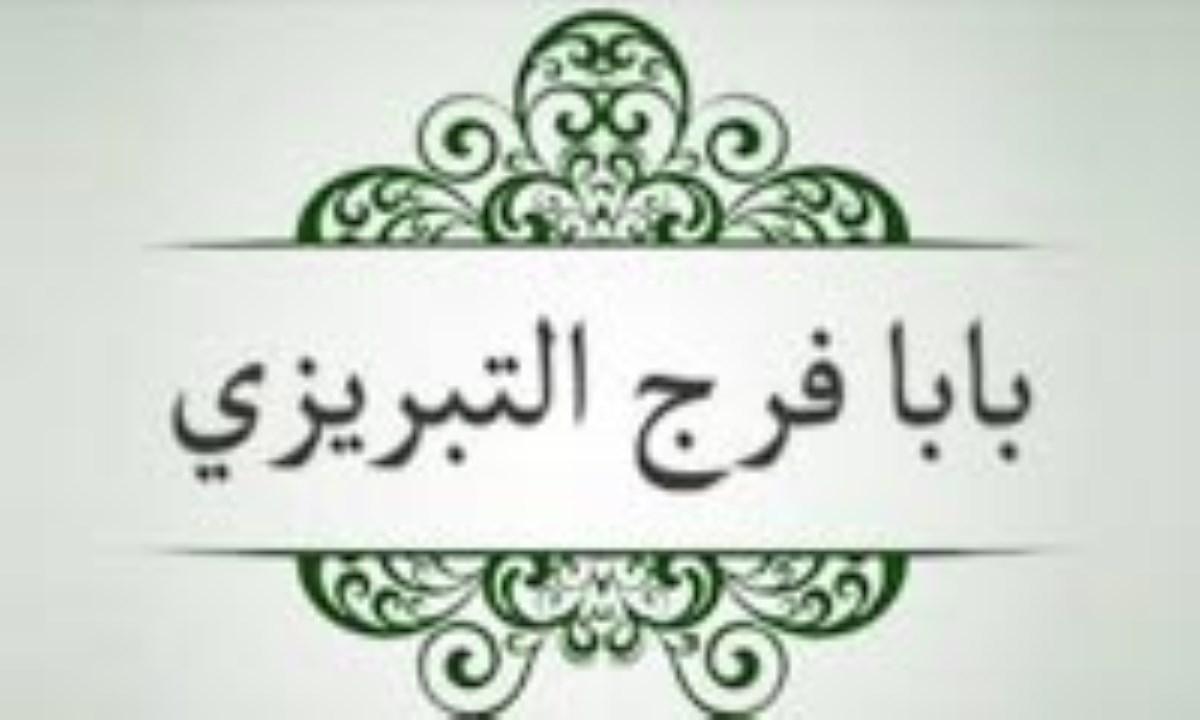 بابافَرج تبریزی